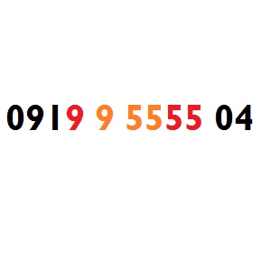 ۰۹۱۹-۹۵۵۵۵-۰۴