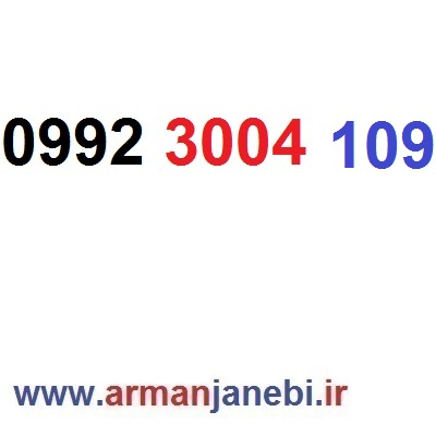 ۰۹۹۲-۳۰۰۴-۱۰۹