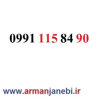 ۰۹۹۱-۱۱۵-۸۴-۹۰