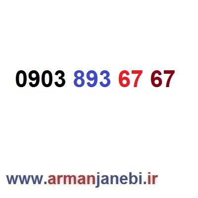 ۰۹۰۳-۸۹۳-۶۷-۶۷
