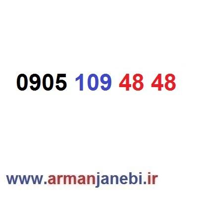 ۰۹۰۵-۱۰۹-۴۸-۴۸