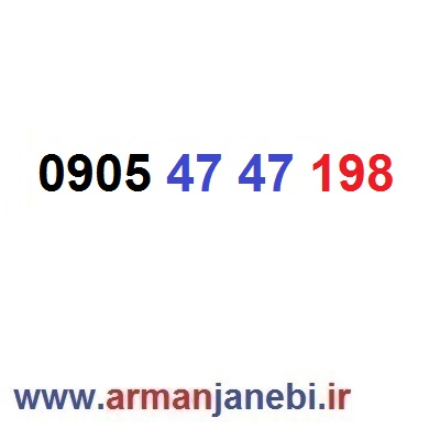 ۰۹۰۵-۴۷-۴۷-۱۹۸