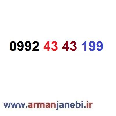 ۰۹۹۲-۴۳-۴۳-۱۹۹