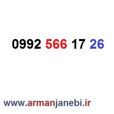 ۰۹۹۲-۵۶۶-۱۷-۲۶