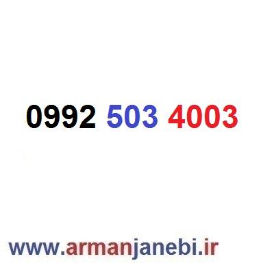 ۰۹۹۲-۵۰۳-۴۰۰۳ سیم کارت رند