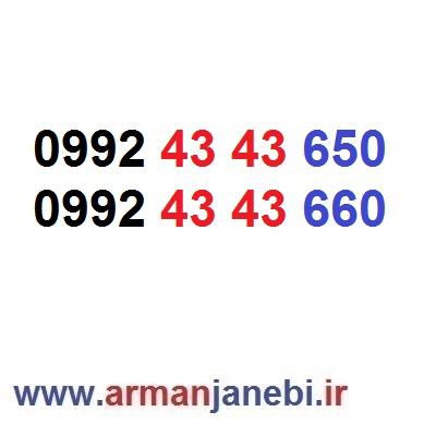 دو عدد سیم کارت سریالی ۰۹۹۲٫۴۳٫۴۳٫۶۵۰//۰۹۹۲٫۴۳٫۴۳٫۶۶۰