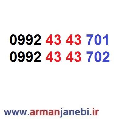 دو عدد سیم کارت سریالی ۰۹۹۲٫۴۳٫۴۳٫۷۰۲//۰۹۹۲٫۴۳٫۴۳٫۷۰۱