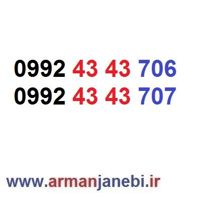 دو عدد سیم کارت سریالی ۰۹۹۲٫۴۳٫۴۳٫۷۰۶//۰۹۹۲٫۴۳٫۴۳٫۷۰۷