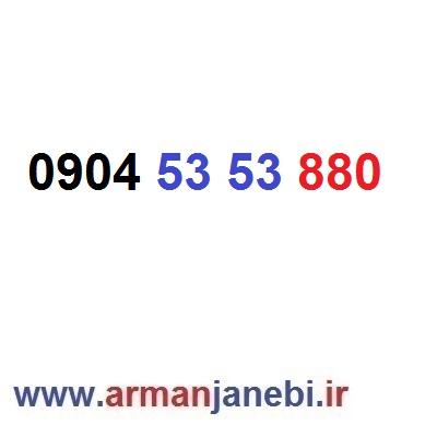 ۰۹۰۴-۵۳-۵۳-۸۸۰ خط رند ایرانسل