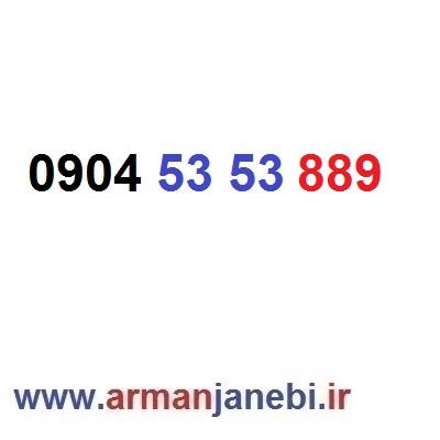 ۰۹۰۴-۵۳-۵۳-۸۸۹خط رند ایرانسل