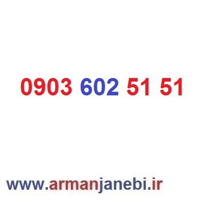 خط رند ایرانسل ۰۹۰۳٫۶۰۲٫۵۱٫۵۱