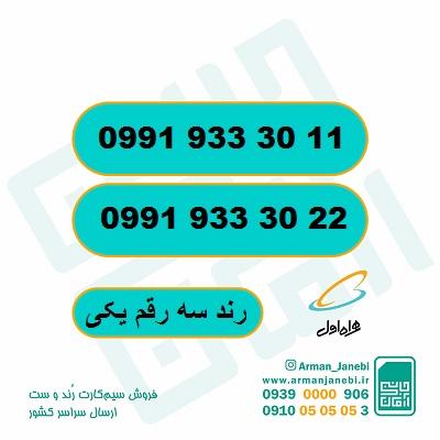 دو عدد شماره همراه اول رند پشت سر هم ۰۹۹۱٫۹۳۳٫۳۰٫۱۱/۱۲