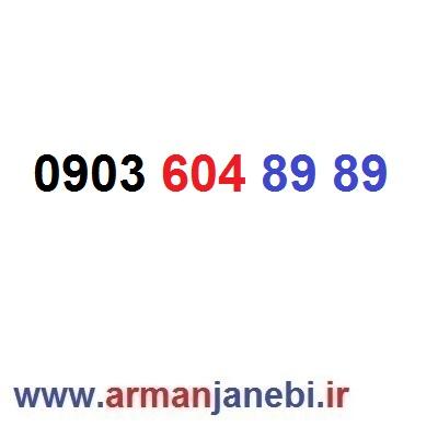 سیم کارت رند ایرانسل ۰۹۰۳٫۶۰۴٫۸۹٫۸۹