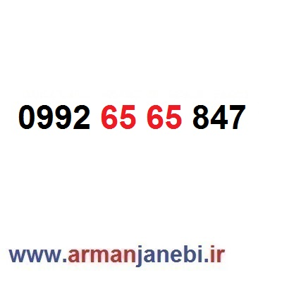 ۰۹۹۲-۶۵-۶۵-۸۴۷  سیم کارت رند