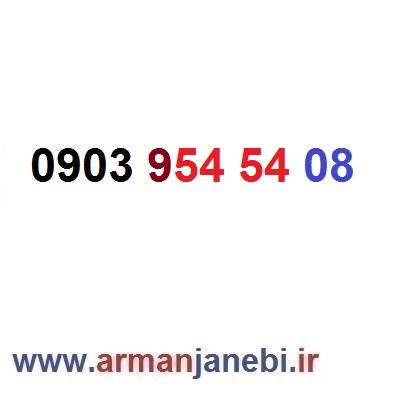 ۰۹۰۳-۹۵۴-۵۴-۰۸ سیم کارت رند ایرانسل