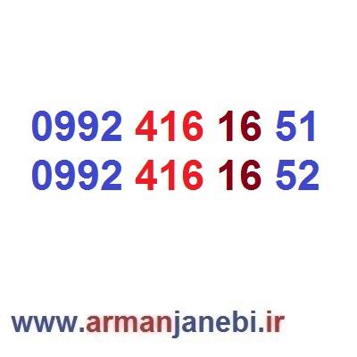 سیم کارت سریالی همراه اول ۰۹۹۲٫۴۱۶٫۱۶٫۵۱//۰۹۹۲٫۴۱۶٫۱۶٫۵۲