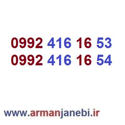 دو عدد خط سریالی رند ۰۹۹۲٫۴۱۶٫۱۶٫۵۳//۰۹۹۲٫۴۱۶٫۱۶٫۵۴