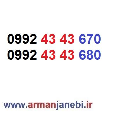 دو عدد سیم کارت سریالی ۰۹۹۲٫۴۳٫۴۳٫۶۷۰//۰۹۹۲٫۴۳٫۴۳٫۶۸۰
