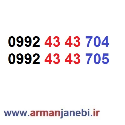 دو عدد سیم کارت سریالی ۰۹۹۲٫۴۳٫۴۳٫۷۰۴//۰۹۹۲٫۴۳٫۴۳٫۷۰۵