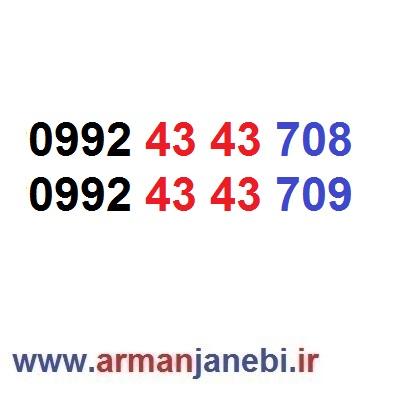 دو عدد سیم کارت سریالی ۰۹۹۲٫۴۳٫۴۳٫۷۰۸//۰۹۹۲٫۴۳٫۴۳٫۷۰۹