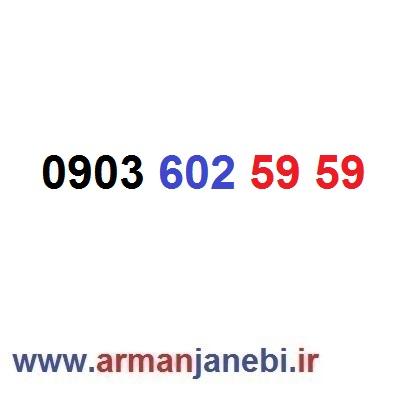 خط رند ایرانسل ۰۹۰۳٫۶۰۲٫۵۹٫۵۹